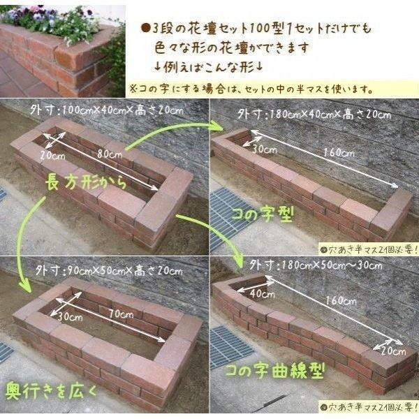 レンガ ガーデニング アンティーク調レッド らくらくれんが花壇セット100型 +穴あき半マス2個付き o-tamatebako 04