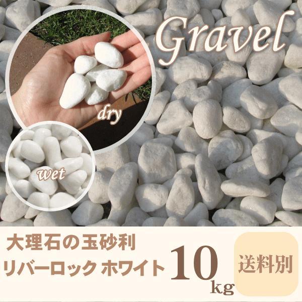 玉砂利/リバーロック/ホワイト/10kg(白玉砂利) o-tamatebako
