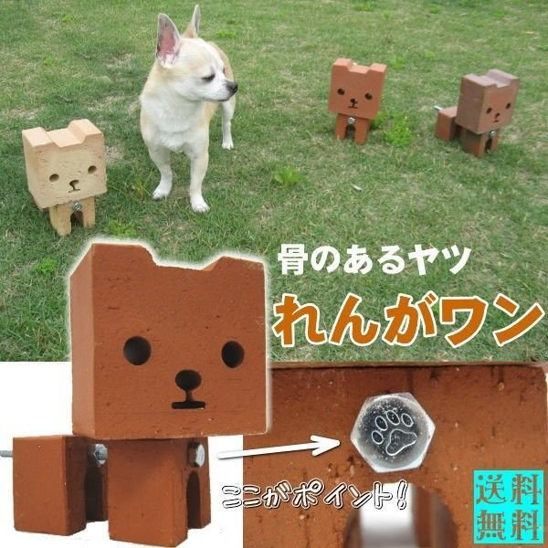 骨のあるヤツ れんがワン 送料無料 色を選んでください 犬の置物|o-tamatebako