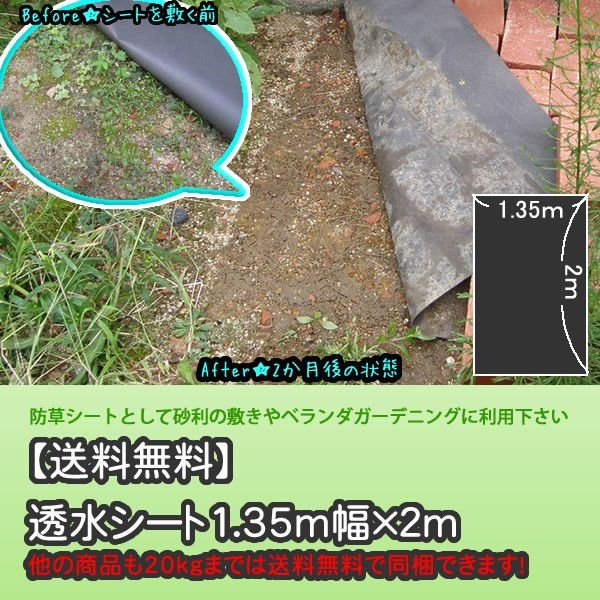 2m透水シート(防草シート)幅1.35m長さ2m|o-tamatebako