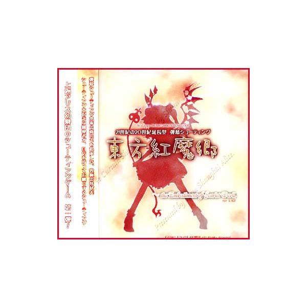 東方紅魔郷 〜the Embodiment of Scarlet Devil.(同人ソフト ...