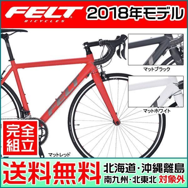 FELT(フェルト) 2018年モデル F95 ロードバイク 2017年継続モデル o-trick