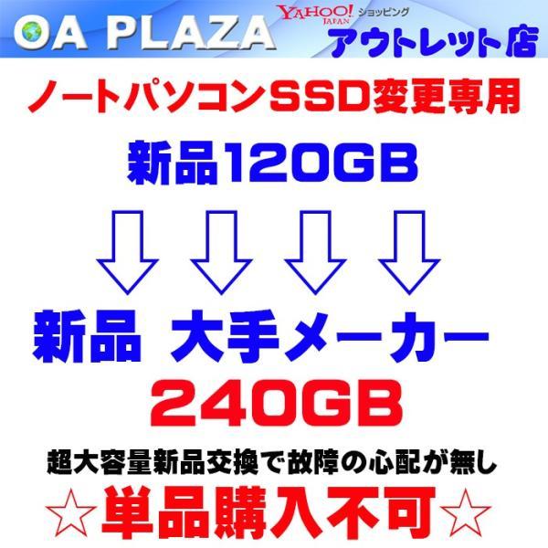 ssd SSD交換増量 内蔵用新品120GB→240GB ★単品購入不可★オプション|oa-plaza