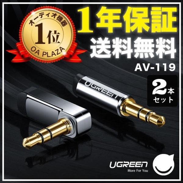 ステレオミニプラグ オーディオケーブル 標準3.5mm AUX接続 ステレオケーブル 延長 高音質再生 長さ2m 半額セール あすつく av119 NP|oa-plaza