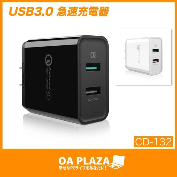 UGREEN USB急速充電器 Quick Charge 3.0 2ポート 2.4A電流自動判別急速充電 2台端末を同時充電可能 パワー30W