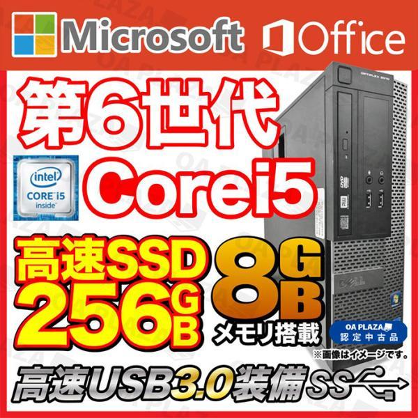 デスクトップパソコン中古パソコン第4世代Corei5Microsoftoffice2019新品SSD240GBメモリ8GBUSB
