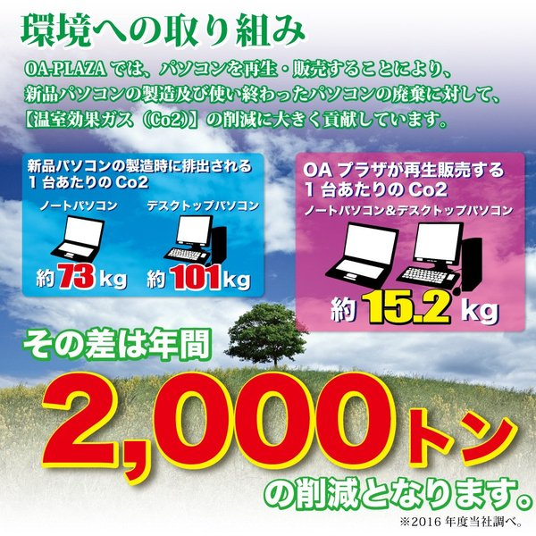 中古パソコン デスクトップパソコン Windows10 新品大容量SSD240GB 大容量メモリ4GB デュアルコア DVDマルチ Office 付き 富士通 FMV-ESPRIMO|oa-plaza|13