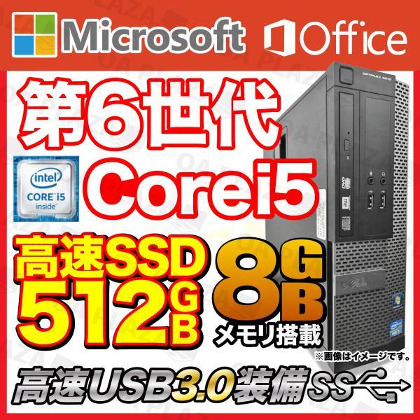 デスクトップパソコン中古パソコンウイルスバスターMicrosoftOffice2019第3世代Corei5新品SSD512GBメ