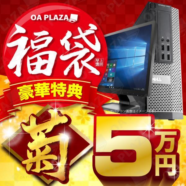 新生活 デスクトップパソコン 中古パソコン Windows10 新品SSD480GB 新品HDD1TB 新品24型液晶 新世代Corei5 メモリ8GB MicrosoftOffice2016 おまかせセット|oa-plaza