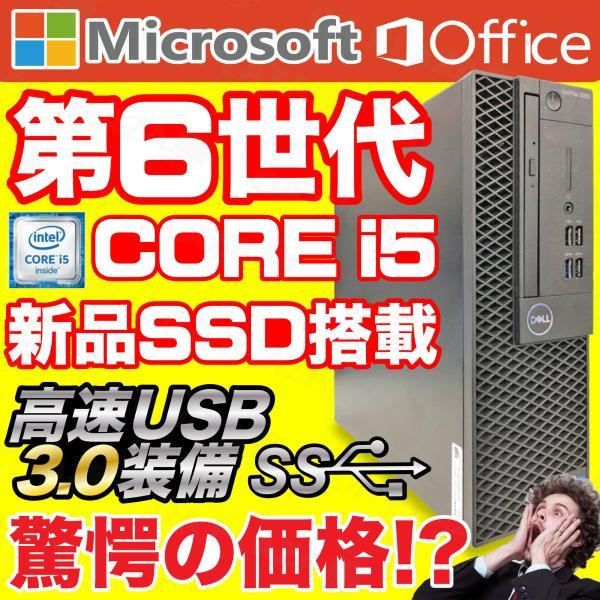 デスクトップパソコン中古パソコンMicrosoftOffice2019超高速第6世代Corei5新品SSD128GBWindow