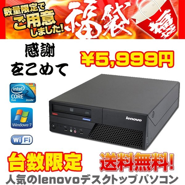 福袋 送料無料 Windows7Pro Lenovo M58e 高速CPU Core 3.00GHz HDD 160GB メモリ2GB DVDROM+東芝USBメモリ8GB|oa-plaza