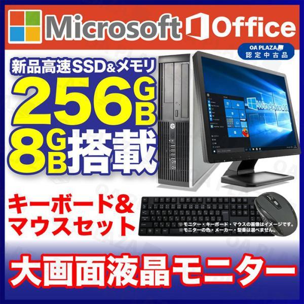 デスクトップパソコン 中古パソコン Windows10 大容量500GB メモリ4GB 第3世代Corei5 DVDROM MicrosoftOffice2019 USB3.0 2画面 NEC 富士通 等 アウトレット