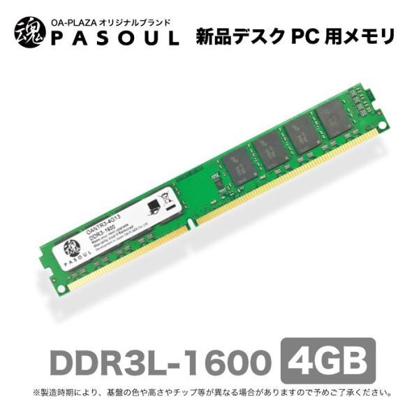 あんしんの5年保証プライベートブランド新品デスクトップパソコン用メモリPC3L-12800(DDR3L-1600)4GB1.35