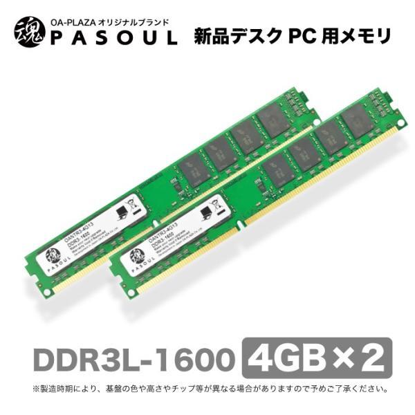 5年保証プライベートブランド新品デスクトップパソコン用メモリPC3L-12800(DDR3-1600)8GB4GB×2枚ポスト投