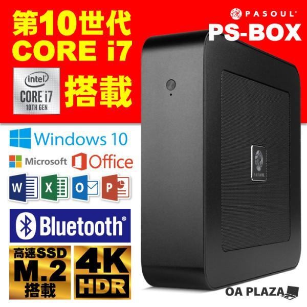 パソコン新品デスクトップパソコンブラックWindows10MSoffice2019Intel第十世代Corei7メモリ8GB新品