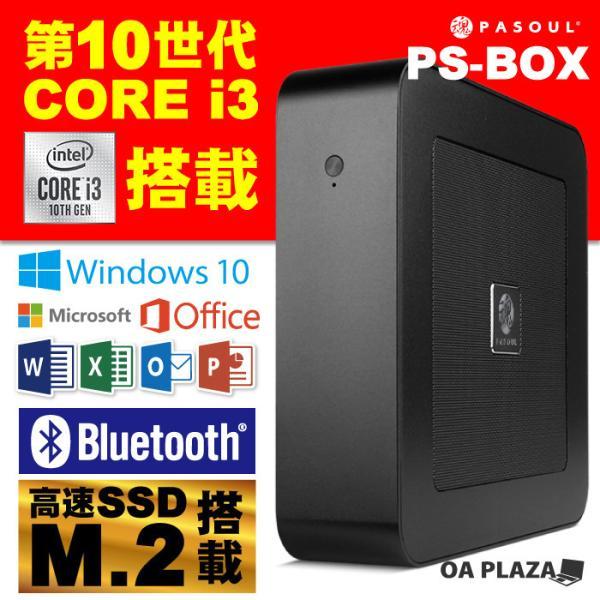 パソコン新品デスクトップパソコンシルバーWindows10MSoffice2019Intel第十世代G6400メモリ8GB新品M