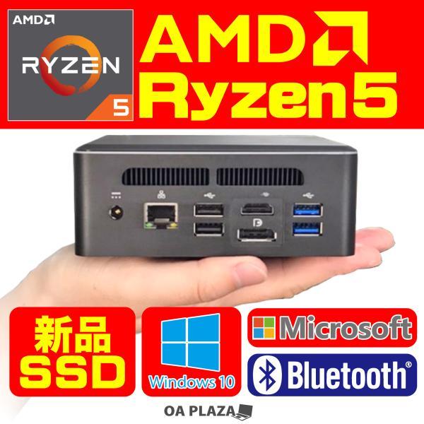 パソコン新品デスクトップパソコンWindows10Microsoftoffice2019AMDRyzen53550HBlueto