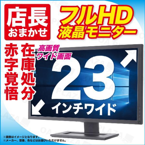 パソコンデスクトップパソコン用中古フルHD23インチワイド液晶モニターブラックLEDバックライトD-SubVGA店長お任せ