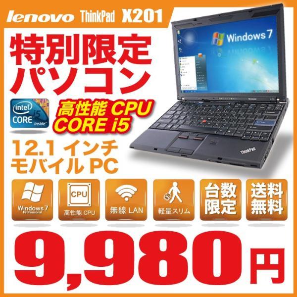 ノートパソコン Lenovo Thinkpad X201 Corei5 2.40GHz メモリ2GB HDD80GB Office付 Windows7 無線LAN 持ち運び便利 B5 訳あり 特価|oa-plaza
