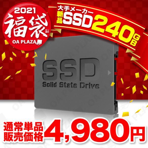 福袋 ノートパソコン Windowsノート 中古 MicrosoftOffice2019 Windows10 第三世代Corei5 新品SSD240GB メモリ8G 15型 USB3.0 東芝 富士通 NEC 等 アウトレット oa-plaza 02