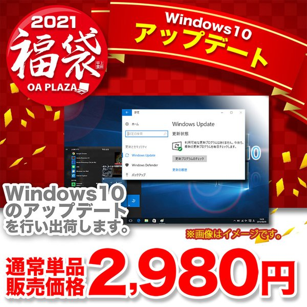 福袋 ノートパソコン Windowsノート 中古 MicrosoftOffice2019 Windows10 第三世代Corei5 新品SSD240GB メモリ8G 15型 USB3.0 東芝 富士通 NEC 等 アウトレット oa-plaza 04