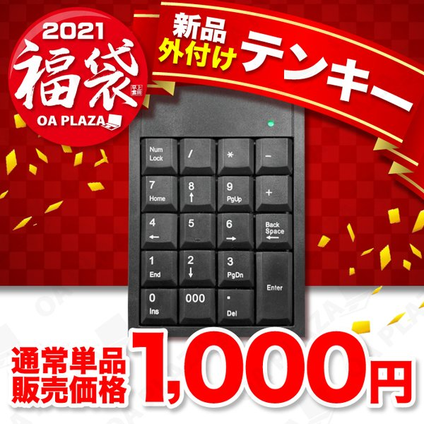 福袋 ノートパソコン Windowsノート 中古 MicrosoftOffice2019 Windows10 第三世代Corei5 新品SSD240GB メモリ8G 15型 USB3.0 東芝 富士通 NEC 等 アウトレット oa-plaza 09