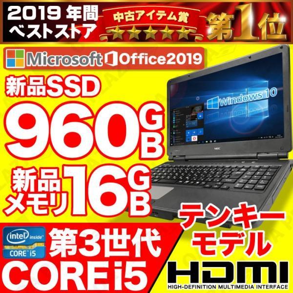 中古パソコン ノートパソコン 本体 ノートPC Office 2016 追加可 Windows10 USB3.0 新品SSD480GB メモリ16GB バッテリー保証 Corei5 無線 15型 HDMI 富士通 A572