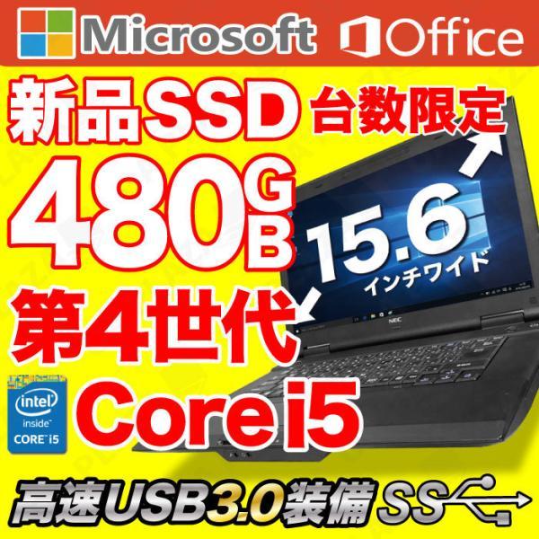 ノートパソコン 中古パソコン 新品SSD960GB 第4世代Corei3 メモリ8GB MicrosoftOffice2016 Windows10 USB3.0 HDMI 15型 無線 NEC Versapro VK24 アウトレット|oa-plaza