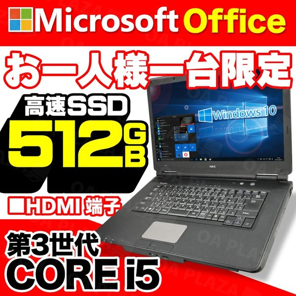 中古 ノートパソコン ノートPC Windows10 新品SSD512GB メモリ4GB 第三世代Corei5 Microsoftoffice2019 15型 HDMI NEC 富士通 東芝 アウトレット