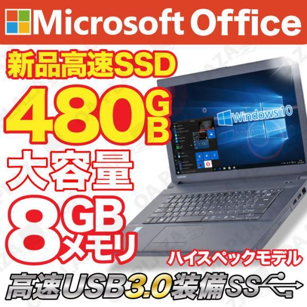 中古 ノートパソコン ノートPC Windows10 メモリ8GB 新品SSD480GB 無線 第二世代Corei3 14型〜 Officeソフト付き 富士通 NEC 東芝 Lenovo HP DELL アウトレット|oa-plaza