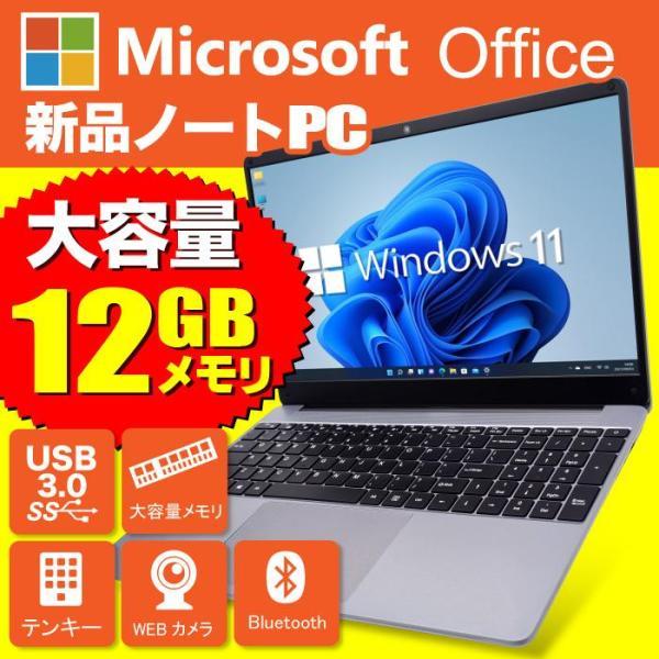 パソコン ノートPC 新品SSD240GB メモリ8GB テンキー Windows10 office2016 追加可 第3世代 Corei5 DVDマルチ HDMI NEC Versapro