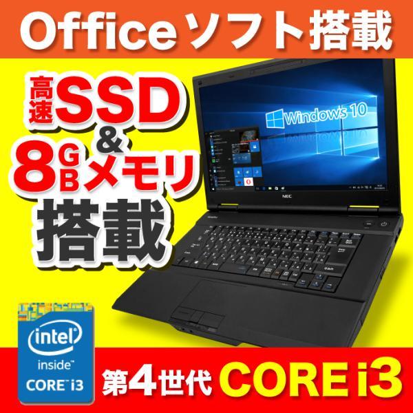 中古パソコン ノートパソコン MicrosoftOffice2019 Windows10 新品SSD256GB USB3.0 HDMI メモリ4GB 新世代Celeron 無線 DVD 15型 NEC Versapro アウトレット|oa-plaza