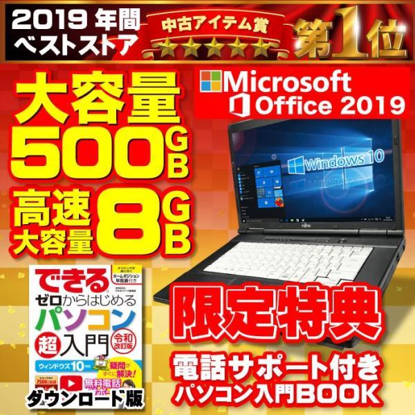 中古パソコン ノートパソコン ノートPC 大容量HDD500GB メモリ8GB Microsoftoffice2019 Windows10 Celeron DVD 15型 富士通 東芝 NEC等 アウトレット|oa-plaza