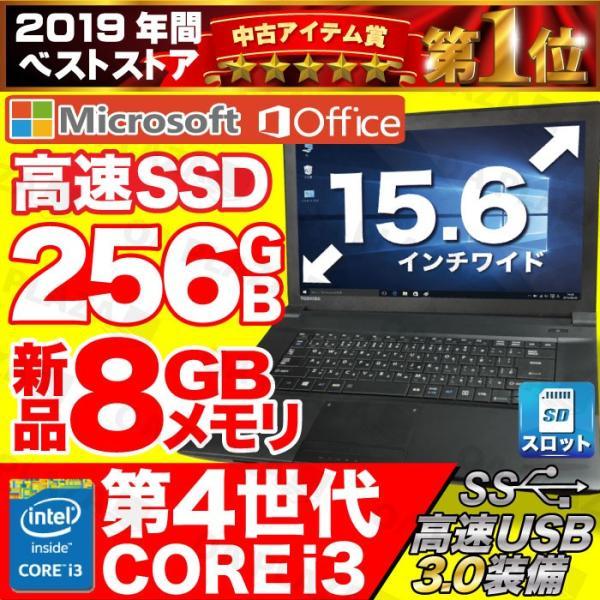 中古パソコン ノートパソコン 安い 高速 Corei5 搭載 メモリ4GB 新品SSD120GB DVDROM 無線LAN  Office 付 Windows10 A4 ワイド 15型 東芝 dynabook アウトレット|oa-plaza