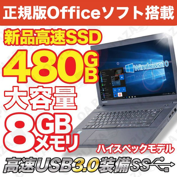 新生活 ノートパソコン 中古パソコン MicrosoftOffice2016 新品大容量SSD480GB メモリ8GB Windows10 高速Corei5 無線 12〜15.6型 おまかせパソコンセット|oa-plaza