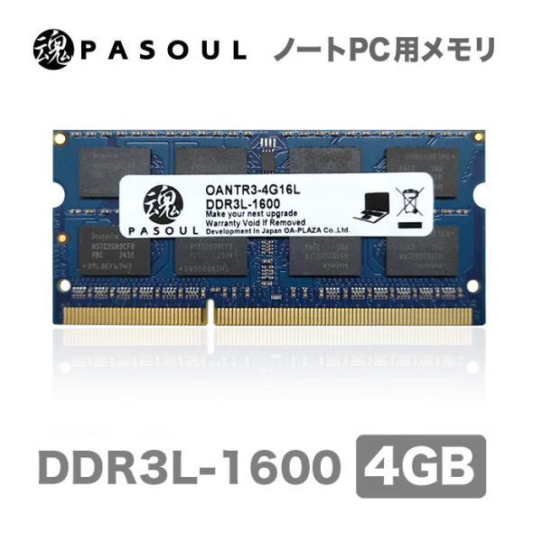 あんしんの5年保証 プライベートブランド 送料無料 新品 ノートパソコン用メモリ PC3L-12800(DDR3L-1600) 204pin S.O.DIMM 4GB 低電圧仕様|oa-plaza