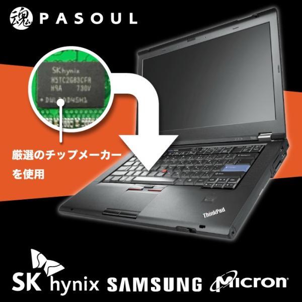 あんしんの5年保証 プライベートブランド 送料無料 新品 ノートパソコン用メモリ PC3L-12800(DDR3L-1600) 204pin S.O.DIMM 4GB 低電圧仕様|oa-plaza|03