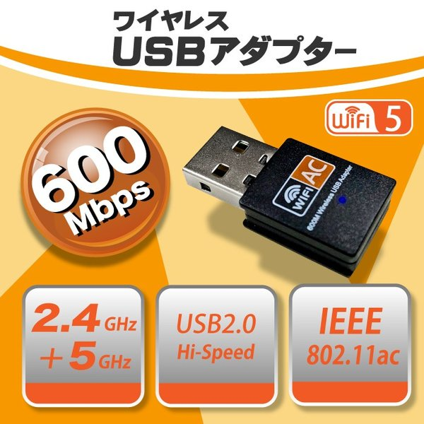送料無料 ノートパソコン デスクトップパソコン用 5Ghz対応高速無線LAN子機 600Mbps USB 無線LAN 子機 無線LANアダプター 新品