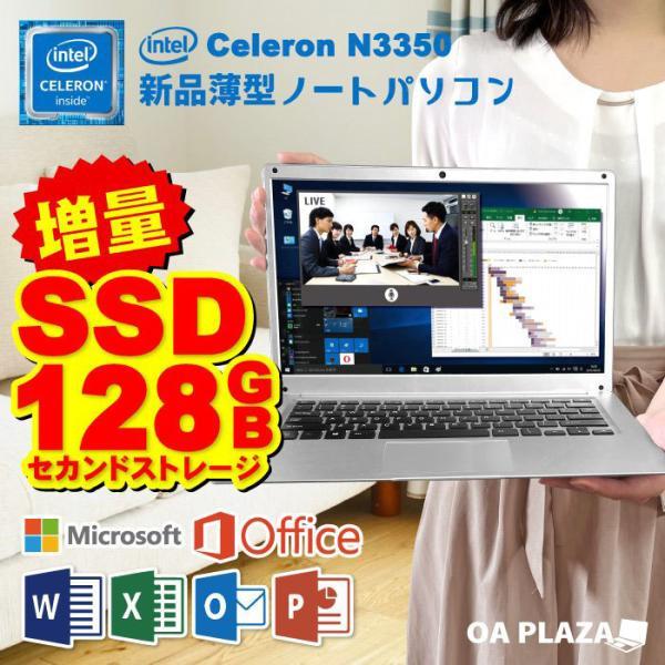 oa-plaza_pasoul-ssd512gb-microsoftoffice-celeron