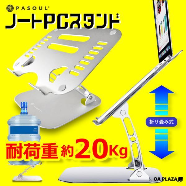 パソコンスタンドノートパソコンスタンド2021改良型折りたたみスタンドアルミ合金製ホルダー高さ角度調整滑り止め軽量姿勢改善腰痛解