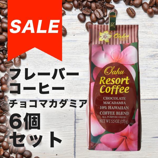 [オアフリゾートコーヒー]チョコレートマカダミア155g×1個 oahu-resort-coffee