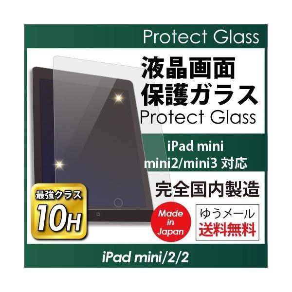 iPad mini3対応!保護ガラス Protect Glass for iPad mini/mini2/mini3 日本製画面保護ガラスフィルム オオアサ電子|oasaelec