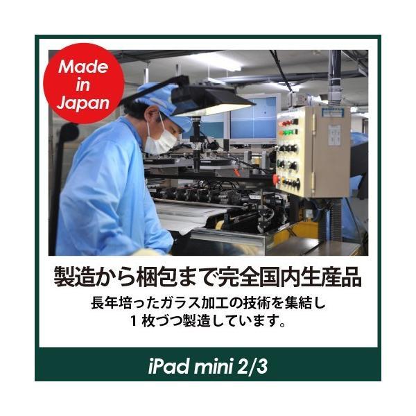 iPad mini3対応!保護ガラス Protect Glass for iPad mini/mini2/mini3 日本製画面保護ガラスフィルム オオアサ電子|oasaelec|03