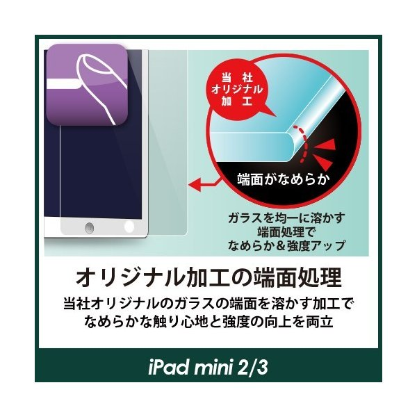 iPad mini3対応!保護ガラス Protect Glass for iPad mini/mini2/mini3 日本製画面保護ガラスフィルム オオアサ電子|oasaelec|04