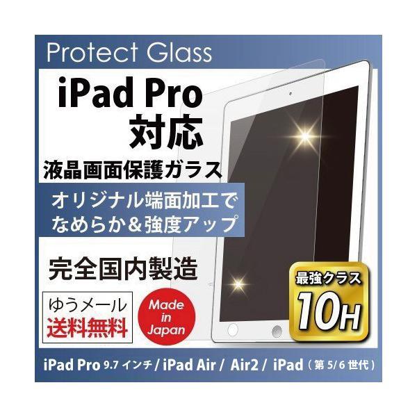 iPad Pro対応(9.7インチ)!保護ガラス Protect Glass for iPad Pro ・iPad Air/Air2 日本製画面保護ガラスフィルム オオアサ電子|oasaelec