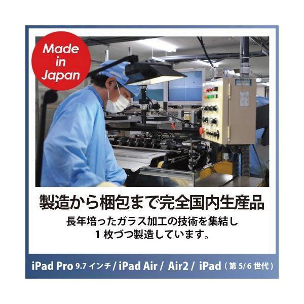 iPad Pro対応(9.7インチ)!保護ガラス Protect Glass for iPad Pro ・iPad Air/Air2 日本製画面保護ガラスフィルム オオアサ電子|oasaelec|03