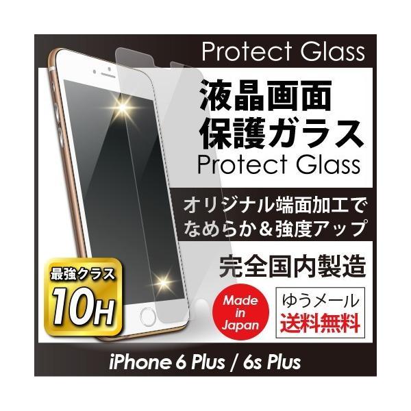 保護ガラス Protect Glass for iPhone 6s Plus/iPhone 6 Plus 日本製画面保護ガラスフィルム オオアサ電子|oasaelec