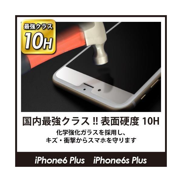 保護ガラス Protect Glass for iPhone 6s Plus/iPhone 6 Plus 日本製画面保護ガラスフィルム オオアサ電子|oasaelec|02