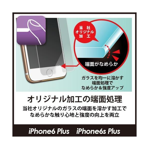 保護ガラス Protect Glass for iPhone 6s Plus/iPhone 6 Plus 日本製画面保護ガラスフィルム オオアサ電子|oasaelec|04