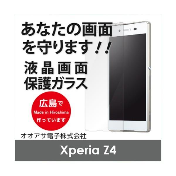 保護ガラス Protect Glass for Xperia Z4  日本製画面保護ガラスフィルム オオアサ電子|oasaelec